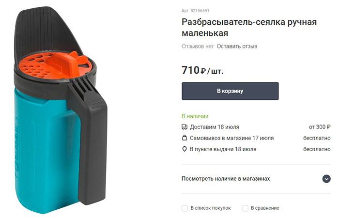 Разбрасыватель изготавливается из ударопрочного, износостойкого ABS-пластика, отличается простой эксплуатацией