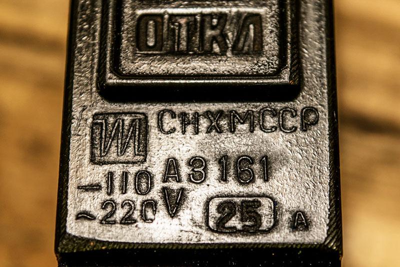 Большой автомат А3161 на 25А (СНХМССР — Совет Народного Хозяйства Молдавской Советской Социалистической Республики)