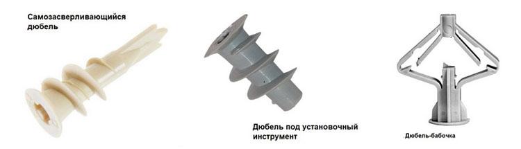 Существует несколько видов дюбелей, которые используются вместе с гипсокартоном