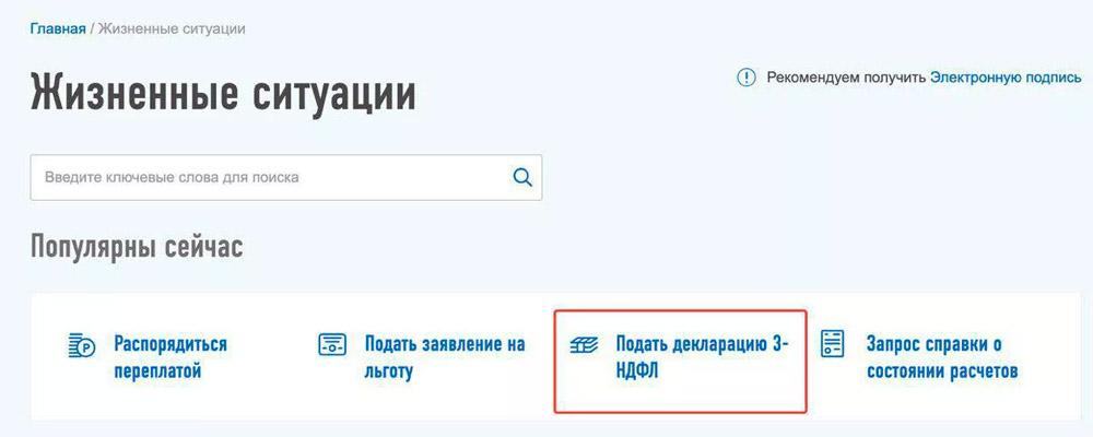 Как оформить имущественный налоговый вычет через личный кабинет налог.ру
