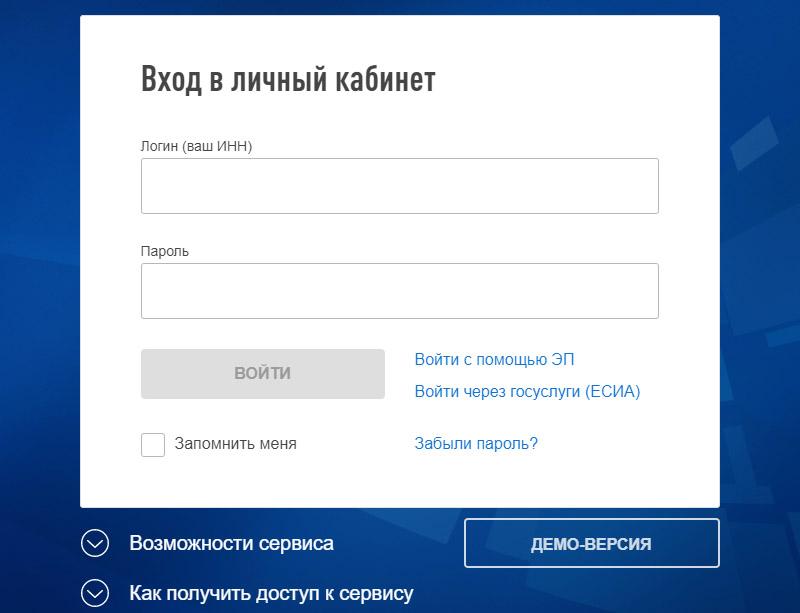 Подача документов и получение любых услуг на сайте налог.ру возможны только после регистрации через сервис ЕСИА, или «Госуслуги». Для входа укажите номер вашего ИНН и пароль. Кнопка «регистрация» в данном сервисе не предусмотрена, поскольку процесс оформления личного кабинета происходит через сторонние сервисы