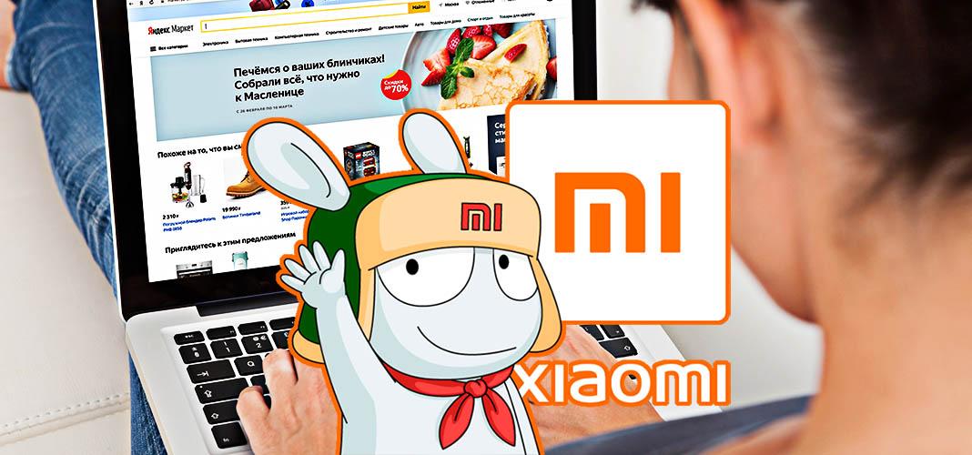 5 гаджетов для дома от Xiaomi