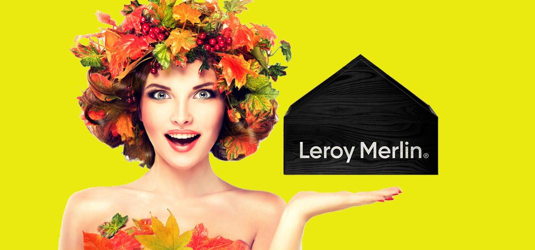 Специальные цены сентября в Леруа Мерлен