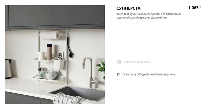 Топ-5 товаров для кухни от ИКЕА