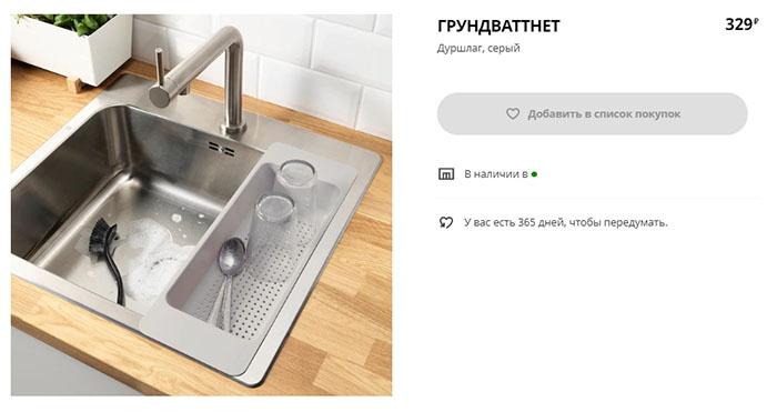 В серии ГРУНДВАТТНЕТ есть всё, что может облегчить мытьё посуды и обработку продуктов в мойке