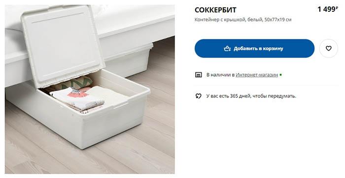 Можно использовать как кроватный ящик — для хранения обуви, полотенец или постельного белья
