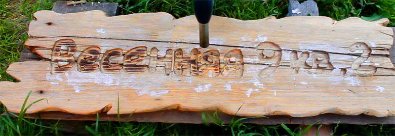 Обжиг удалит ворсинки древесины с заготовки