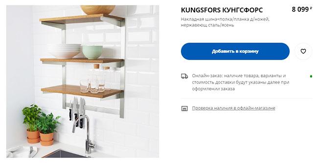 Красивое и стильное решение для любой кухни