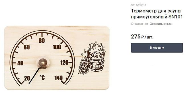 Термометр для сауны прямоугольный SN101