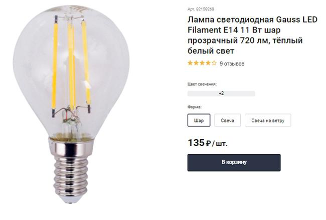 Внешне лампочка похожа на лампу накаливания, но вместо нитей накала внутри располагаются светодиоды