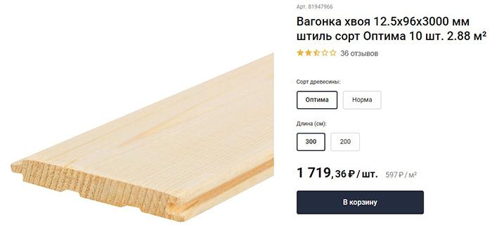 Топ-5 товаров Леруа Мерлен для шикарной отделки стен и пола