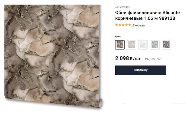 Обои для стен и потолка в Леруа Мерлен
