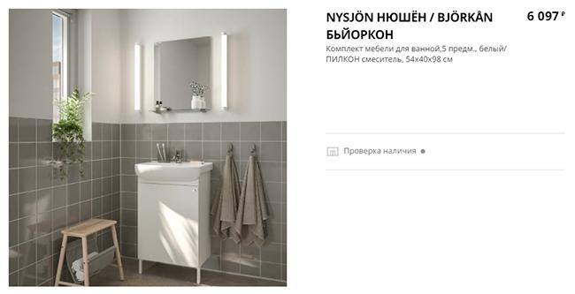 Идеи от ИКЕА для ванной: товары, описание, цены